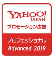 YAHOO!JAPAN プロモーション広告 プロフェッショナル Advanced2019